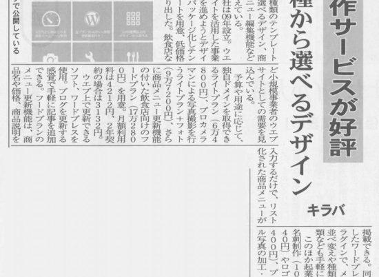 ウェブスターターがぐんま経済新聞 2月19日号に取り上げられました。