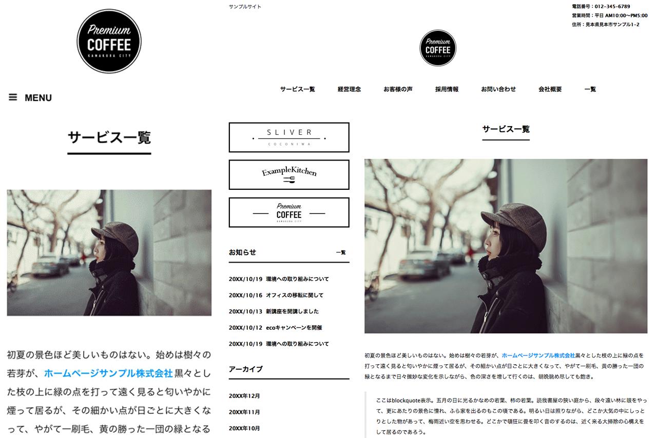 WordPressテンプレートNO.258