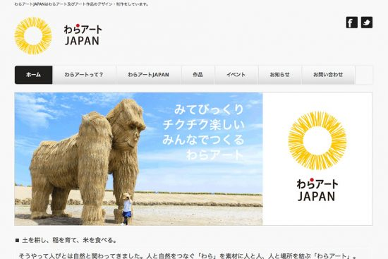 NPO法人わらアートJAPAN 様 オフィシャルサイト