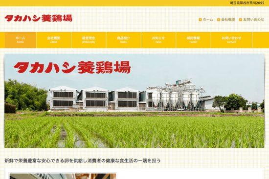 有限会社タカハシ養鶏場 様 オフィシャルサイト