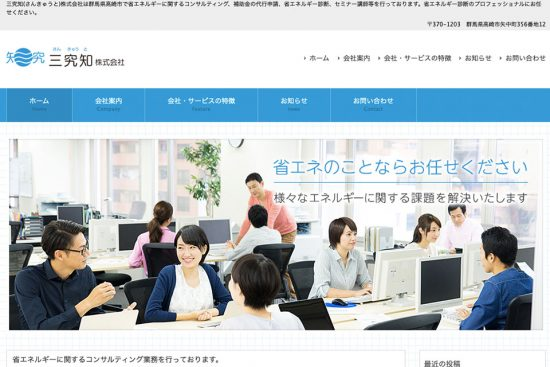 三究知(さんきゅうと)株式会社 様 コーポレートサイト