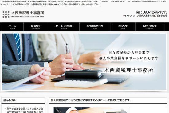 本西翼税理士事務所 オフィシャルサイト