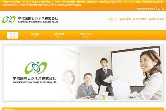 中信国際ビジネス株式会社 様 オフィシャルサイト