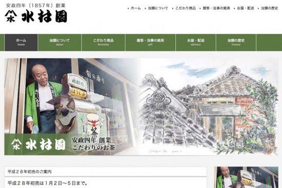 茶舗 水村園 様 オフィシャルサイト