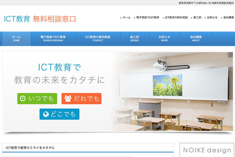 ICT教育無料相談窓口 様 オフィシャルサイト<