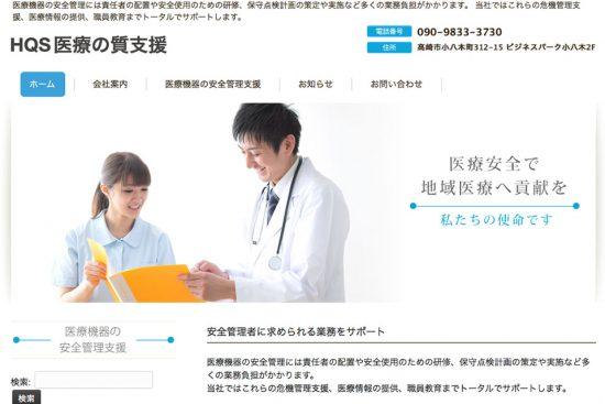 株式会社HQS医療の質支援 様 オフィシャルサイト