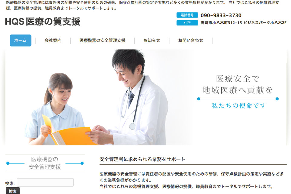 株式会社HQS医療の質支援 様 オフィシャルサイト<