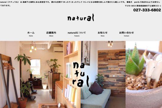 美容室natural 様 オフィシャルサイト