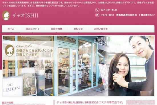 チャオISHII 様 オフィシャルサイト