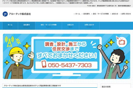 アローテック株式会社 様 オフィシャルサイト