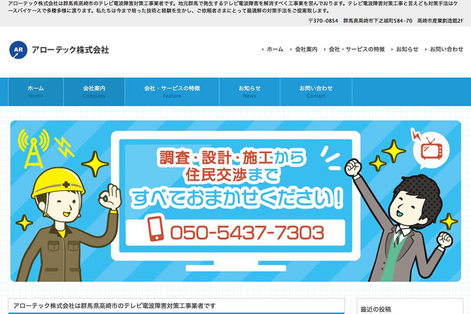 アローテック株式会社 様 オフィシャルサイト<